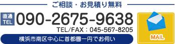 株式会社渡邉塗装